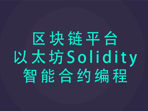 区块链平台以太坊Solidity智能合约编程技术讲解视频教程