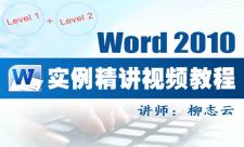 Word实例精讲视频教程(Level1 + Level2)