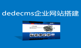 dedecms企业网站搭建视频课程