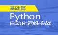 Python之Python学习手册与Python核心编程专题