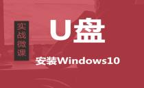 实战微课-5分钟带你学习U盘装Windows10