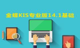 【卓致羽】金蝶KIS专业版14.1基础视频教程(已完结)