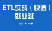 Informatica9指南教程(入门+上手)企业内训绝密专题【Array老师】