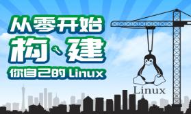 从零开始编译、构建自己的Linux实战视频课程