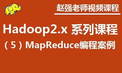 赵强老师:Hadoop 2.x(五)  MapReduce案例视频课程