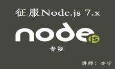 【李宁】征服Node.js 7.x专题视频课程专题