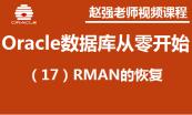 赵强:Oracle数据库第三阶段:备份与恢复