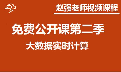 赵强老师:免费公开课第二季:大数据实时计算视频课程