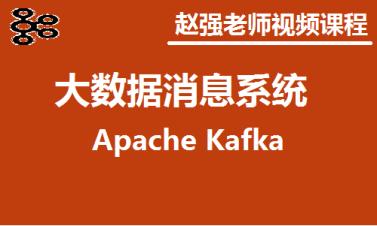 赵强老师:大数据消息系统视频课程 Apache Kafka视频课程