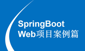 SpringBoot Web权限管理系统项目案例分解视频课程(附源码)