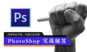视频剪辑特效包装与影视摄影摄像系列课程(Pr/Ae/Ps)