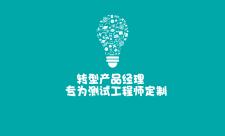转型产品经理-为测试工程师定制【小强出品】