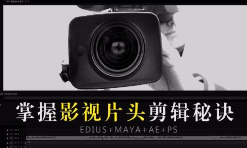 1天掌握影视剪辑秘诀之学会制作大气片头视频课程(适用MTV/广告包装/婚庆音乐片/影视片头)