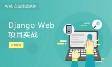 《Django Web项目实战系列》视频课程专题(陈鑫杰老师主讲)