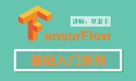 Tensorflow基本应用之基础入门系列视频课程
