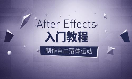 AE入门-自由落体动效制作视频教程