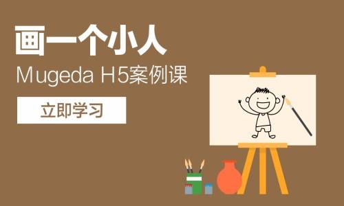 Mugeda(木疙瘩)H5案例课—画一个小人