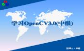 学习OpenCV图像处理系列视频专题
