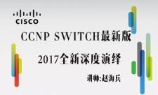 【赵海兵】CCNP SWITCH **版—2017 CCNP全新深度演绎专题