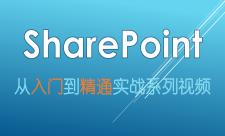 SharePoint 从入门到精通实战系列视频课程专题