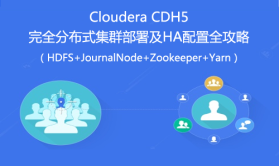 Cloudera CDH5完全分布式集群部署及HA配置全攻略视频教程