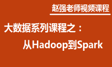 赵强-大数据课程之从Hadoop到Spark系列专题
