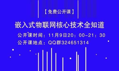 【11月9日20:00-21:30免费公开课】嵌入式物联网核心技术全知道!QQ群324651314