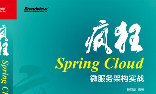 疯狂Spring Cloud微服务视频教程(一)