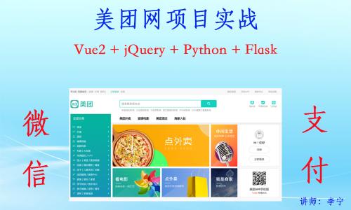 项目实战视频课程:美团网(Vue2+Python+Flask)