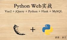 Python Web实战(Flask)