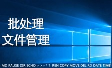 学习windows命令行bat批处理脚本送EXCEL函数教程