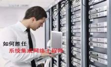 如何胜任系统集成网络工程师 技术和商务能力的经验积累