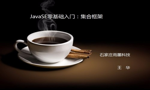 JavaSE零基础入门视频教程:集合框架