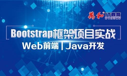 Bootstrap框架项目实战 WEB前端|Java开发视频教程