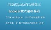 [老汤]Scala内功修炼系列专题