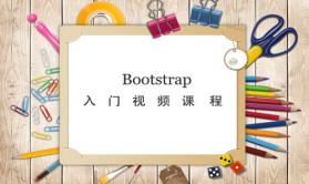 Bootstrap入门视频课程(员工管理系统前端页面制作)
