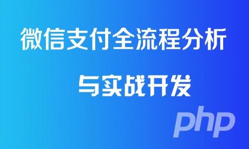 PHP微信支付实战开发视频课程(微信扫码支付提供源码)