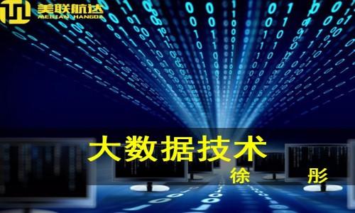 大数据技术视频课程