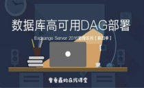 Exchange Server 2016管理系列【第四季】:数据库高可用DAG部署视频课程