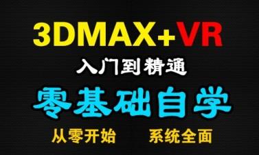 3dmax基础教程(3dmax室内设计教程) 零基础入门自学室内设计3D效果图建模 VRAY渲染教程