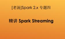 [老汤]Spark 2.x之精讲Spark Streamig