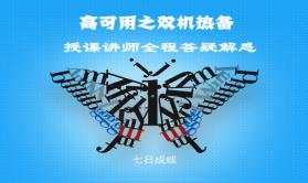Keepalived高可用之双机热备(七日成蝶)视频课程
