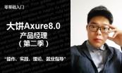大饼Axure8.0产品经理(超值套餐)