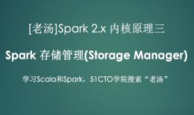 [老汤]Spark 2.x内核原理三之存储管理(Storage Manager)视频课程