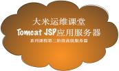 Tomcat JSP应用服务器 专题合集 - 视频课程