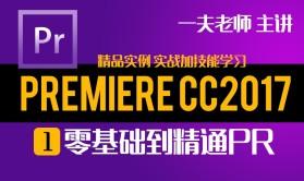 跟一夫学影视动画|Premiere基础与提升实战视频课程 PR cc2017