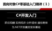 C#/.Net高级工程师实战之路