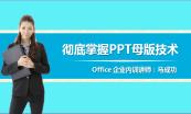 PPT课程大全【从基础与实战】