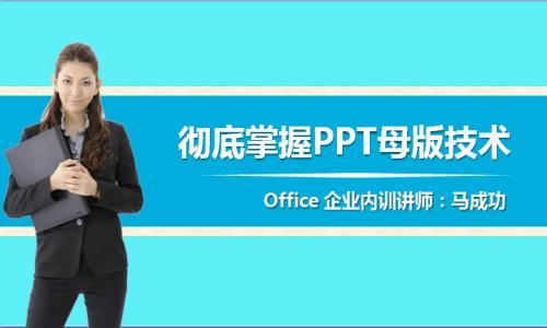 彻底掌握PPT母版技术视频课程