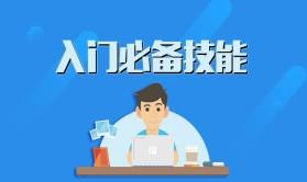 WPS Office之PPT基础入门视频课程(一)
